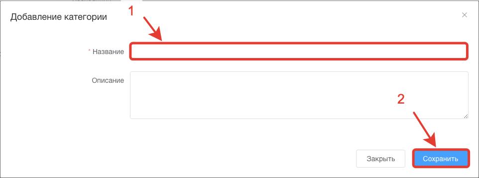 Карточка добавления категории запчастей в системе Завгар Онлайн