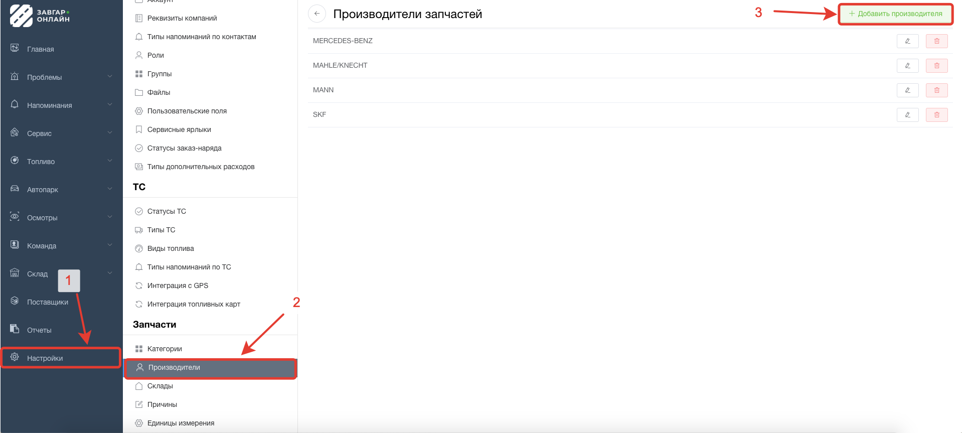 Добавление производителей в систему Завгар Онлайн