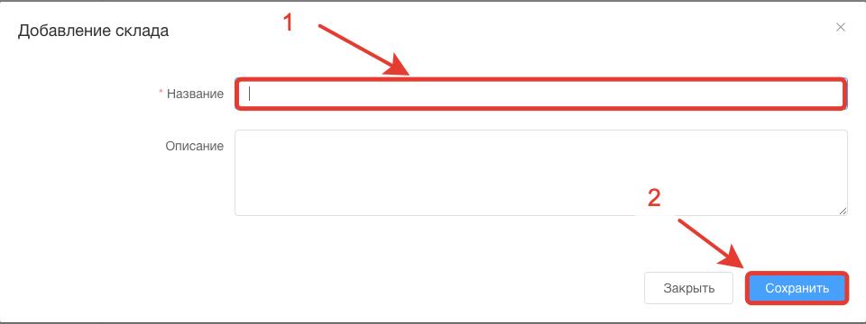 Карточка добавления склада в систему Завгар Онлайн