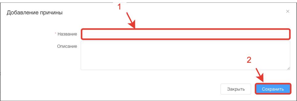 Добавление карточки причина корректировки системы Завгар Онлайн