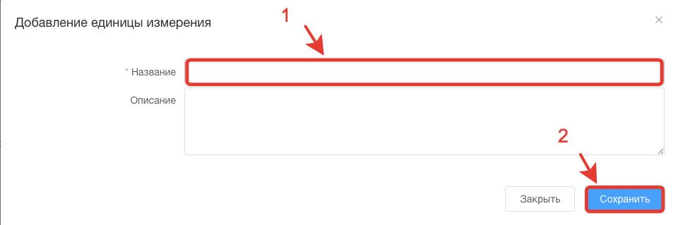 Добавление карточки единицы измерения в системе Завгар Онлайн