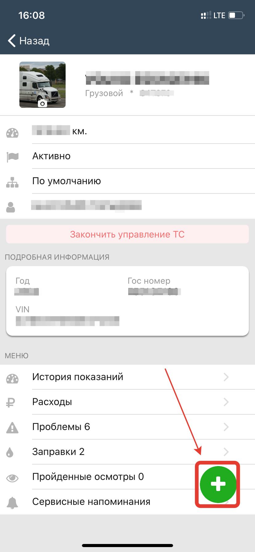 Добавление информации в систему Завгар Онлайн