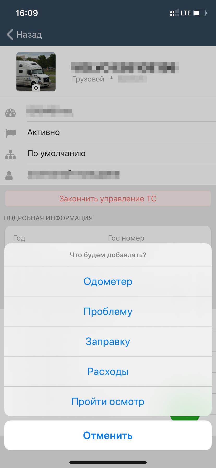 Что будем добавлять в систему Завгар Онлайн через мобильное приложение