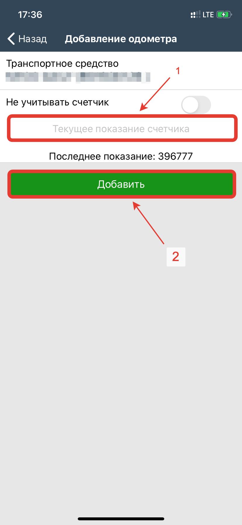 Добавление показаний одометра в мобильном приложении системы Завгар Онлайн