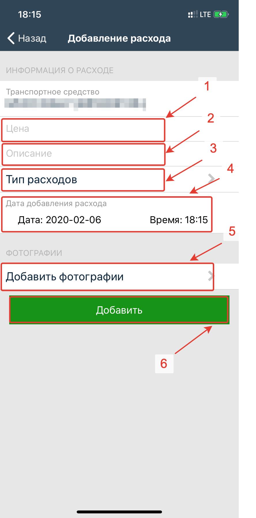 Добавление доп. расхода в мобильном приложении Завгар Онлайн