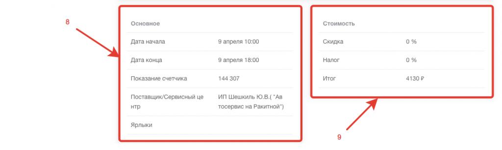 Это изображение имеет пустой атрибут alt; его имя файла - snimok-ekrana-2020-04-21-v-15.57.33-1-1024x307.png